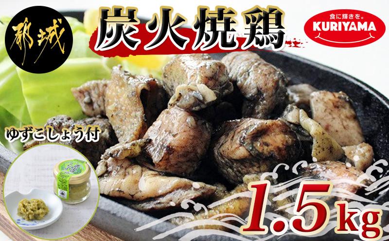 本格手焼き!炭火焼鶏1.5kg(ゆずこしょう付)